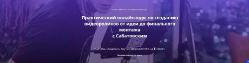 [Хохлов Сабатовский] Полный онлайн-курс по созданию видеоролика с Сабатовским (Владислав Сабатовский)
