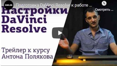 [amlab.me] Подготовка Davinci Resolve к работе (Антон Поляков)