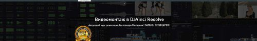 Видеомонтаж в DaVinci Resolve. Advanced 2020 (Александр Макаров)