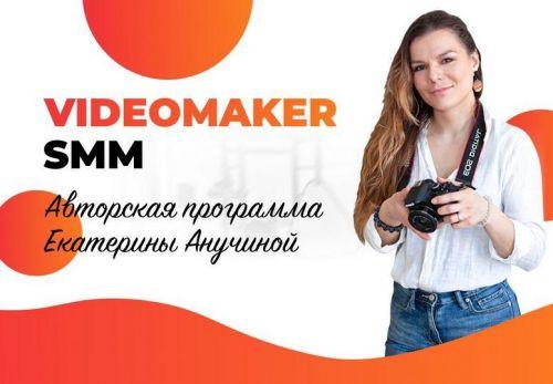 Videomaker SMM (Екатерина Анучина)