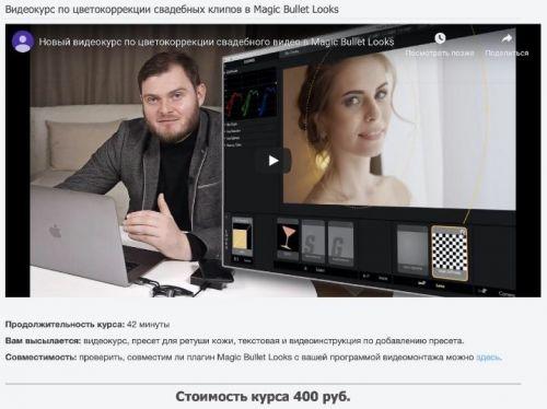 Видеокурс по цветокоррекции свадебных клипов в Magic Bullet Looks (Андрей Берн)
