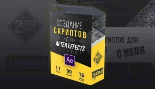Создание скриптов для After Effects с нуля (Андрей Гетсанов)