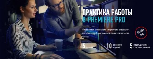 Практика работы в Premiere Pro (Дмитрий Ларионов)