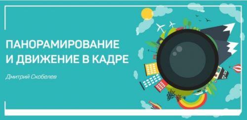 Панорамирование и движение в кадре (Дмитрий Скобелев)