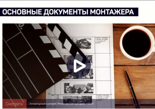 Основные документы монтажера (Дарья Гладышева)