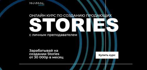 Онлайн курс по созданию продающих Stories [Minimal agency]