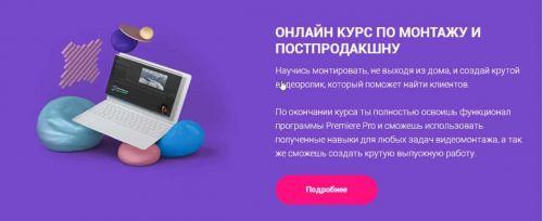 Обучающий онлайн-курс по монтажу и постпродакшну от Сабатовского (Хохлов Сабатовский)