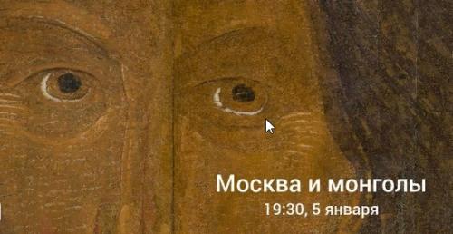 Москва и монголы (Константин Михайлов)