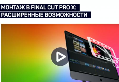 Монтаж в Final Cut Pro X: Расширенные возможности (Ильяс Ахмедов)
