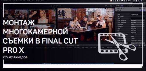 Монтаж многокамерной съемки в Final Cut Pro X (Ильяс Ахмедов)