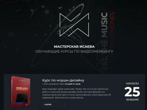 Курс по моушн-дизайну 2019 (Антон Исаев)