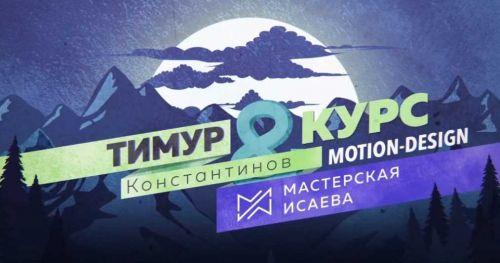 Курс по моушн-дизайну 2017 (Тимур Константинов, Антон Исаев)
