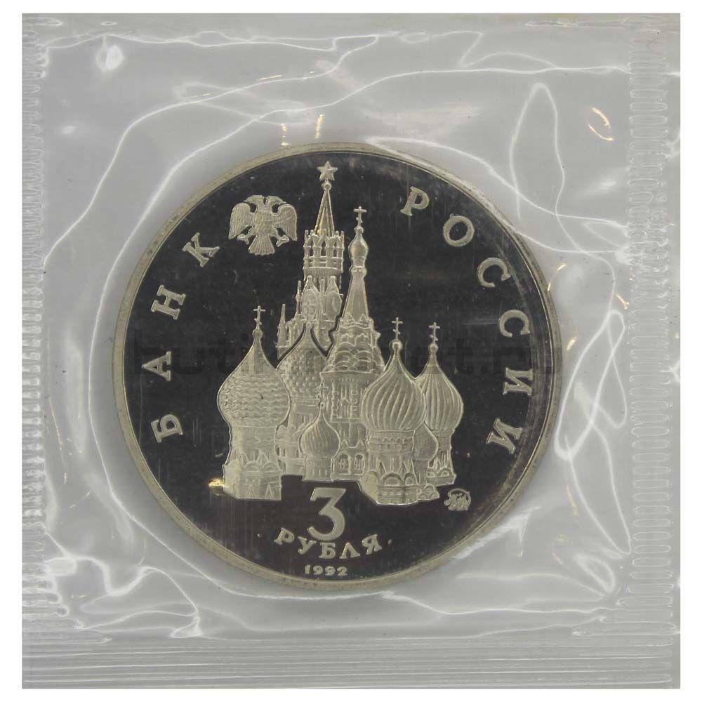 3 рубля 1992 ММД Победа демократических сил России 19-21 августа 1991 года (в запайке) PROOF