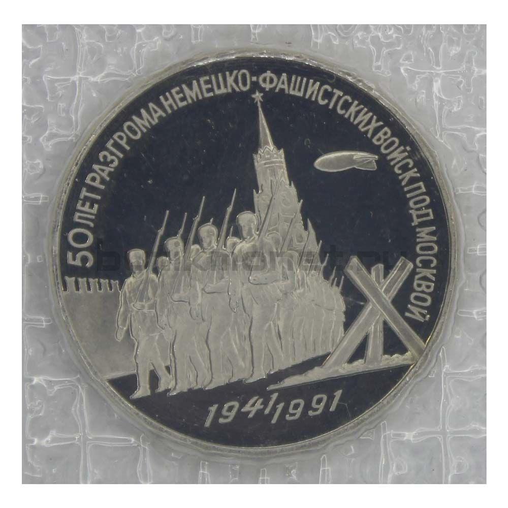 3 рубля 1991 50 лет разгрома фашистских войск под Москвой (в запайке) PROOF
