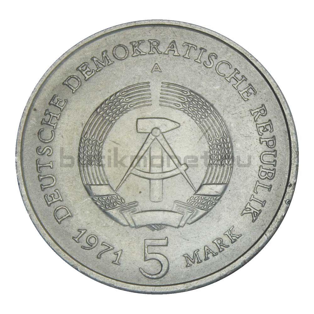 5 марок 1971 ГДР Бранденбургские Ворота в Берлине