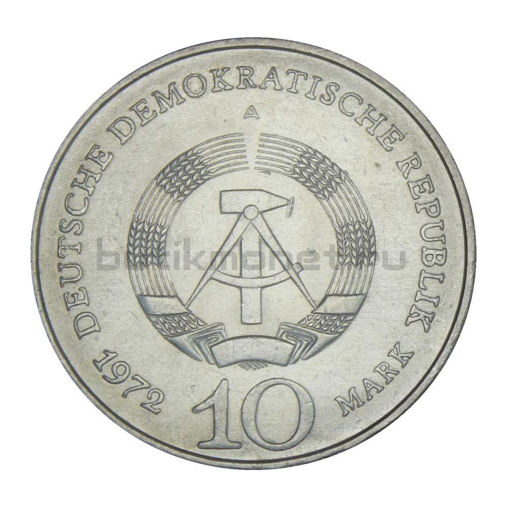 """10 марок 1972 ГДР Мемориал """"Бухенвальд"""" около Веймара"""