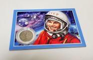 25 рублей 2021 - 60 лет первого полёта в космос. UNC + планшет