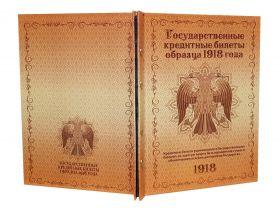 НАБОР 1918 год РСФСР - 1,3,5,10,25,50,100,250,500,1000 рублей. Коллекция в альбоме.