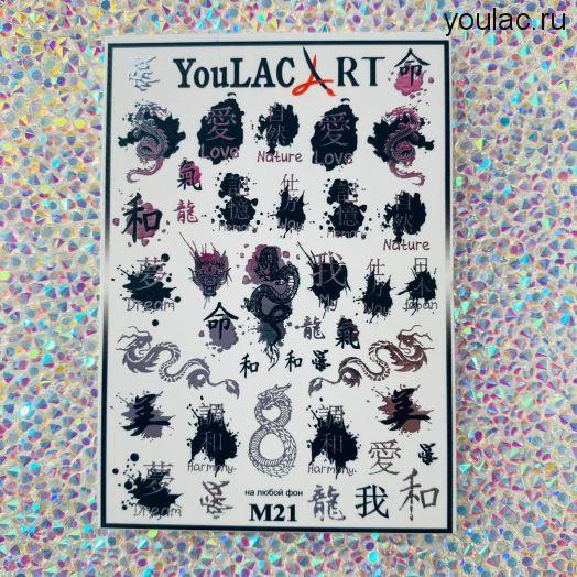 Слайдер Youlac #M21 (металлизированная коллекция)