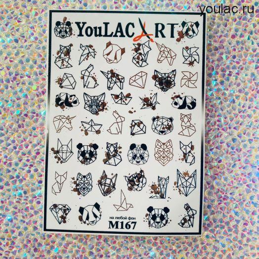 Слайдер Youlac #M167 (металлизированная коллекция)