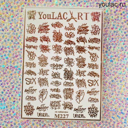 Слайдер Youlac #M227 (металлизированная коллекция)