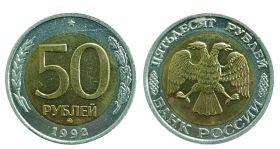 50 РУБЛЕЙ 1992 ММД, НЕ ЧАСТАЯ МОНЕТА МОЛОДОЙ РОССИИ. ХОРОШИЕ