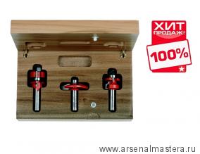 CMT 900.024.11 Комплект фрез концевых для арочных мебельных дверок (Меб. фасады) 3 шт S8 ХИТ!