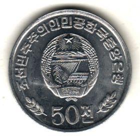 Северная Корея 50 чонов 2002