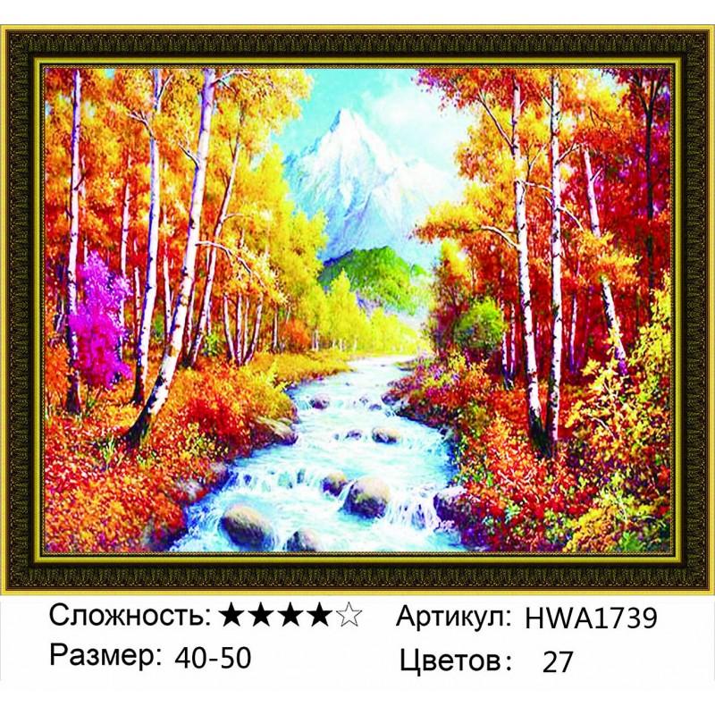 Алмазная мозаика на подрамнике HWA1739