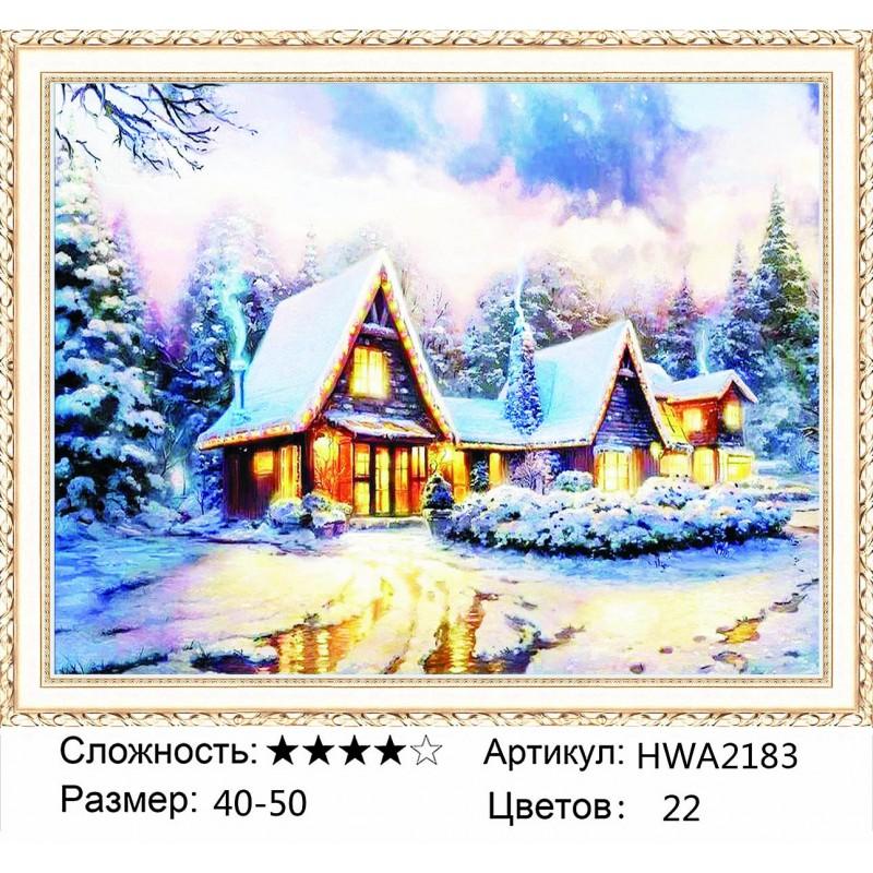 Алмазная мозаика на подрамнике HWA2183