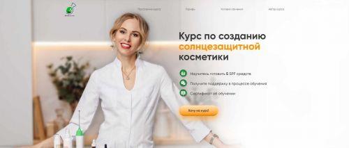 [Alhimik.School] Курс по созданию солнцезащитной косметики (Наталия Ткаченко)