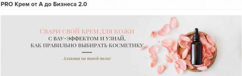 [Alhimik School] Кремоварение от хобби до бизнеса. 4 модуля (Наталия Ткаченко)