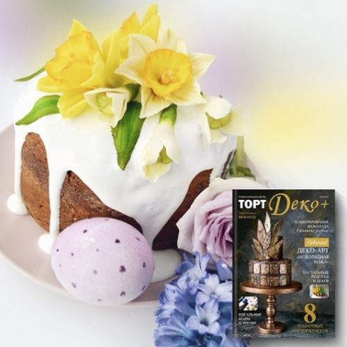 Журнал 'ТортДеко+' №1 2020 - Шоколад [Сakedeco учимся украшать торты]
