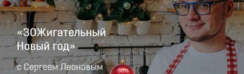 ЗОЖигательный Новый год (leonov_chef)
