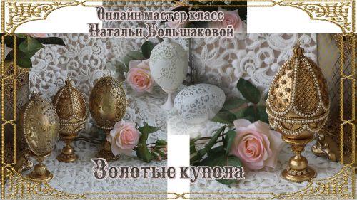 Золотые купола (Наталья Большакова)