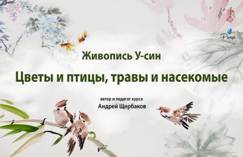 Живопись У-Син. Цветы, птицы, травы и насекомые (Андрей Щербаков)