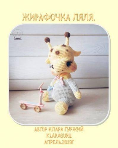 Жирафочка Ляля (Клара Гуржий)