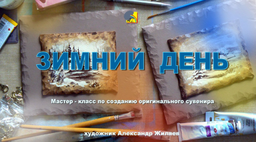 Зимний день (Александр Жиляев)