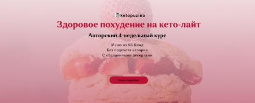 Здоровое похудение на кето-лайт (Ольга Пузина)