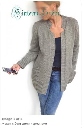 Жакет с большими карманами «Старшая Сестра» [Вяжи.ру]