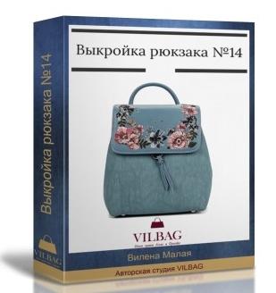 Выкройка женского рюкзака №14 + техническое описание (Вилена Малая)