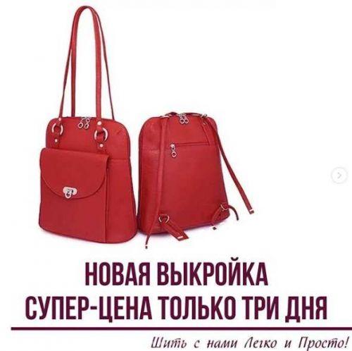 Выкройка сумки-рюкзака «Далиссия» №90 (Вилена Малая)