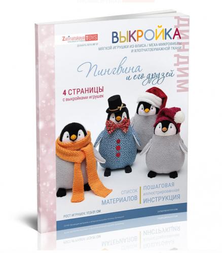 Выкройка Пингвина с пошаговой инструкцией (Наталья Затинацкая)