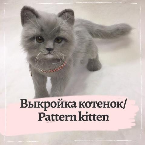 Выкройка котёнок в натуральную величину (i.soboll)