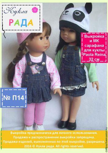 Выкройка и МК сарафана для куклы Paola Reina 32 см(Кукла Рада)