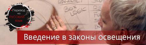 Введение в законы освещения (Steve Huston) [RUS]
