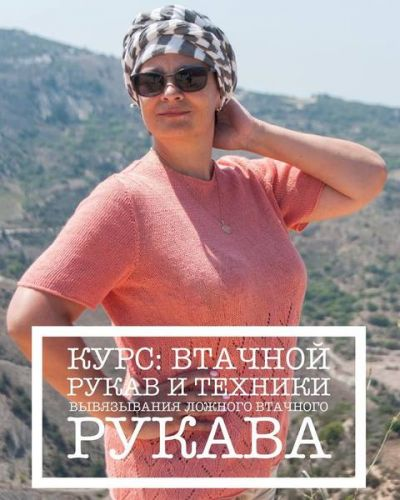 Втачной рукав и техники вывязывания ложного втачного рукава (Светлана Ильичева)