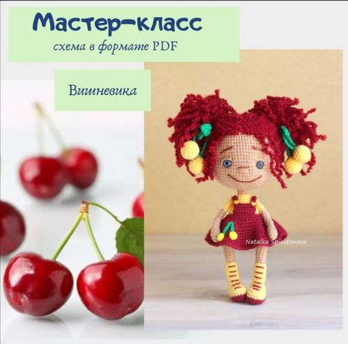 Вишневика (Наталья Спиридонова)