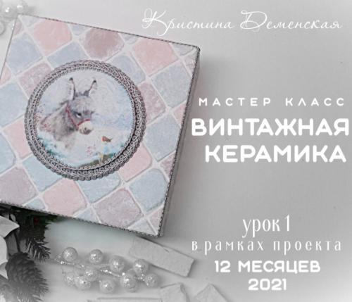 Винтажная керамика (Кристина Деменская)