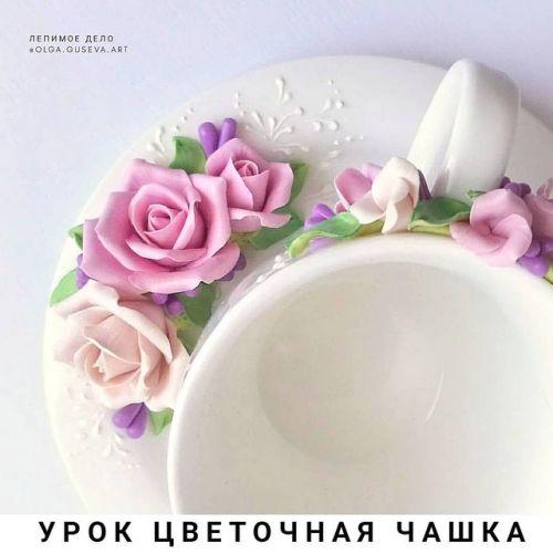 Видео урок 'Цветочная чашка' (Ольга Гусева)